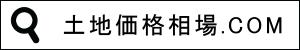 土地価格相場.com
